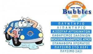 CAR WASH BUBBLES (ΜΙΧΑΛΑΚΑΚΗ ΚΥΡΙΑΚΗ)