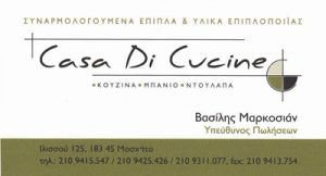 CASA DI CUISINE (ΜΑΡΚΟΣΙΑΝ Ι & ΣΙΑ ΟΕ)