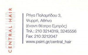 CENTRAL HAIR (ΧΟΥΛΙΑΡΑΣ ΔΙΟΝΥΣΙΟΣ)