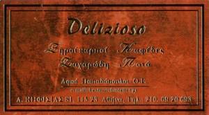 DELIZIOSO (ΠΑΠΑΔΟΠΟΥΛΟΣ ΓΕΩΡΓΙΟΣ)