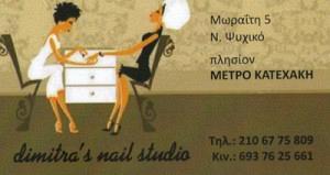 DIMITRAS NAIL STUDIO (ΚΑΛΟΓΕΡΟΠΟΥΛΟΥ ΔΗΜΗΤΡΑ)
