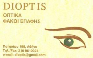 DIOPTIS (ΑΓΑΠΗΤΟΣ ΓΕΩΡΓΙΟΣ