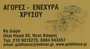 GOLD FUTURE (ΜΑΛΑΞΙΑΝΑΚΗ ΘΕΟΔΩΡΑ)