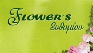 FLOWERS ΕΥΘΥΜΙΟΥ