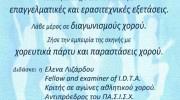 ΕΚΦΡΑΣΗ (ΛΙΖΑΡΔΟΥ ΕΛΕΝΗ)