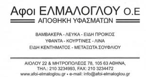 ΑΦΟΙ ΕΛΜΑΛΟΓΛΟΥ ΟΕ
