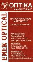 EMEK OPTICAL (ΠΛΙΓΟΥΡΟΠΟΥΛΟΣ ΜΑΡΓΑΡΙΤΗΣ)