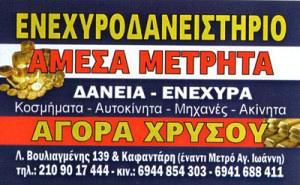 ΓΡΗΓΟΡΙΑΔΗΣ Σ ΓΕΩΡΓΙΟΣ