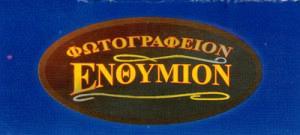 ΕΝΘΥΜΙΟΝ (ΤΣΑΧΠΙΝΗΣ ΔΗΜΗΤΡΙΟΣ)