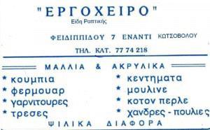 ΣΚΑΠΙΝΑΚΗ ΣΟΦΙΑ