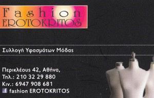 FASHION EROTOKRITOS (ΚΥΜΙΩΝΗΣ ΝΙΚΟΛΑΟΣ)