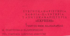 EXPRESS (ΒΛΑΧΑΝΔΡΕΑΣ ΓΕΩΡΓΙΟΣ)