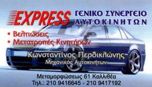 ΠΕΡΔΙΚΛΩΝΗΣ ΚΩΝΣΤΑΝΤΙΝΟΣ