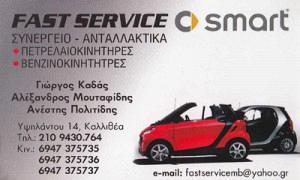 FAST SERVICE (ΚΑΔΑΣ Γ & ΣΙΑ ΟΕ)