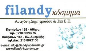 FILANDY (ΔΗΜΗΤΡΙΑΔΗΣ)