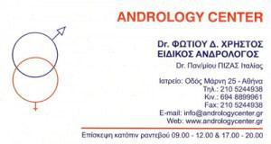 ANDROLOGY CENTER (ΦΩΤΙΟΥ ΧΡΗΣΤΟΣ)