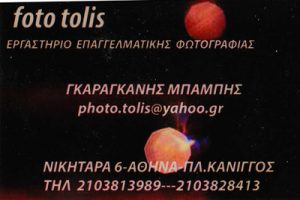 FOTO TOLIS (ΓΚΑΡΑΓΚΑΝΗΣ ΑΠΟΣΤΟΛΟΣ)