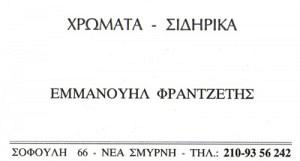 ΦΡΑΝΤΖΕΤΗΣ ΕΜΜΑΝΟΥΗΛ