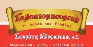 ΓΑΛΑΚΤΟΜΠΟΥΡΕΚΟ ΓΑΛΥΦΙΑΝΑΚΗΣ (ΓΑΛΥΦΙΑΝΑΚΗΣ ΣΩΚΡΑΤΗΣ ΑΒΕΕ)