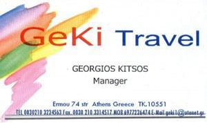GEKI TRAVEL (ΚΙΤΣΟΣ ΓΕΩΡΓΙΟΣ)