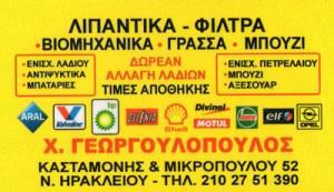 ΓΕΩΡΓΟΥΛΟΠΟΥΛΟΣ ΧΡΗΣΤΟΣ