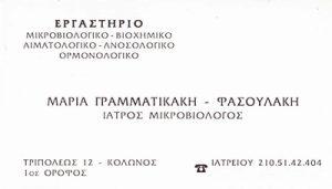 ΓΡΑΜΜΑΤΙΚΑΚΗ ΦΑΣΟΥΛΑΚΗ ΜΑΡΙΑ