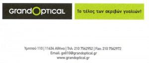 GRAND OPTICAL (GRANDVISION HELLAS)