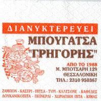 ΜΠΟΥΓΑΤΣΑ ΓΡΗΓΟΡΗΣ