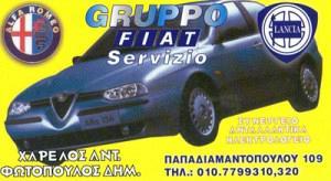 GROUPPO FIAT SERVIZIO (ΦΩΤΟΠΟΥΛΟΣ ΔΗΜΗΤΡΙΟΣ)