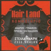 HAIR LAND (ΜΑΚΡΗ ΣΤΥΛΙΑΝΗ)