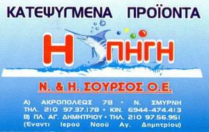 ΣΟΥΡΣΟΣ ΝΙΚΟΛΑΟΣ ΟΕ