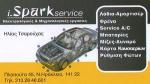 I – SPARK SERVICE (ΤΣΑΡΟΥΧΑΣ ΗΛΙΑΣ)