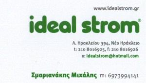 IDEAL STROM (OPTIMUM HOME)