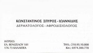 ΙΩΑΝΝΙΔΗΣ ΚΩΝΣΤΑΝΤΙΝΟΣ