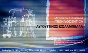 TECHNODENTICA (ΙΖΟΛΑΜΠΕΛΛΑ ΑΥΓΟΥΣΤΙΝΟΣ)