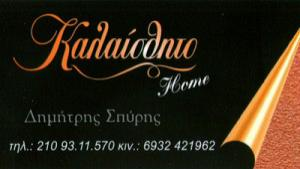 ΚΑΛΑΙΣΘΗΤΟ HOME (ΚΑΛΑΒΡΕΖΟΥ ΓΕΩΡΓΙΑ)
