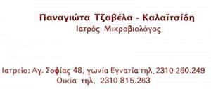 ΤΖΑΒΕΛΑ ΠΑΝΑΓΙΩΤΑ