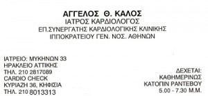 ΚΑΛΟΣ ΑΓΓΕΛΟΣ