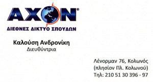 AXON (ΚΑΛΟΥΣΗ Α & ΚΟΛΟΒΟΥ Η ΟΕ)