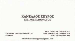 ΚΑΝΕΛΛΟΣ ΣΠΥΡΙΔΩΝ