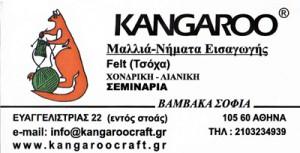 KANGAROO (ΒΑΜΒΑΚΑ ΣΟΦΙΑ)