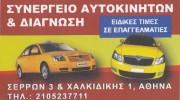 ΚΑΡΑΜΑΡΟΥΔΗΣ Κ & ΜΑΡΚΟΜΠΟΤΣΑΡΗΣ Δ ΟΕ