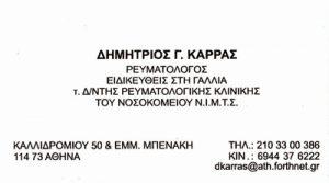 ΚΑΡΡΑΣ ΔΗΜΗΤΡΙΟΣ