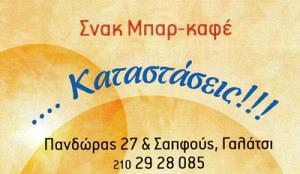 ΚΑΤΑΣΤΑΣΕΙΣ (ΧΑΨΟΥΛΑΣ ΓΕΩΡΓΙΟΣ)