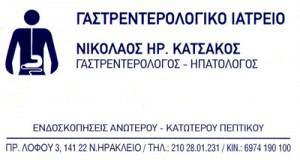 ΚΑΤΣΑΚΟΣ ΝΙΚΟΛΑΟΣ