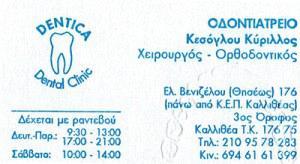 DENTAL CLINIC (ΚΕΣΟΓΛΟΥ ΚΥΡΙΛΛΟΣ)