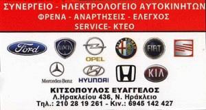 ΚΙΤΣΟΠΟΥΛΟΣ & ΤΣΑΜΠΟΥΝΙΕΡΗΣ ΟΕ