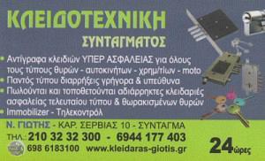 ΓΙΩΤΗΣ ΝΙΚΟΛΑΟΣ