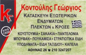 ΚΟΝΤΟΥΛΗΣ ΓΕΩΡΓΙΟΣ