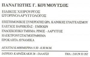 ΚΟΥΜΟΥΤΣΟΣ ΠΑΝΑΓΙΩΤΗΣ